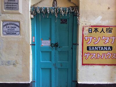 サンタナバラナシの玄関