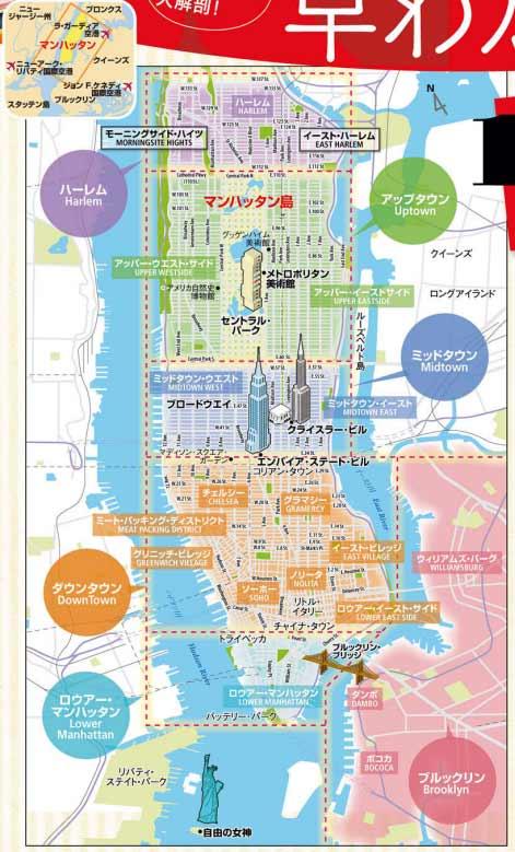 ニューヨーク概略図